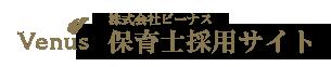 株式会社ビーナス セラピスト採用サイト